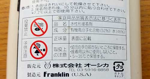 タイトボンド3 日本語ラベル表示