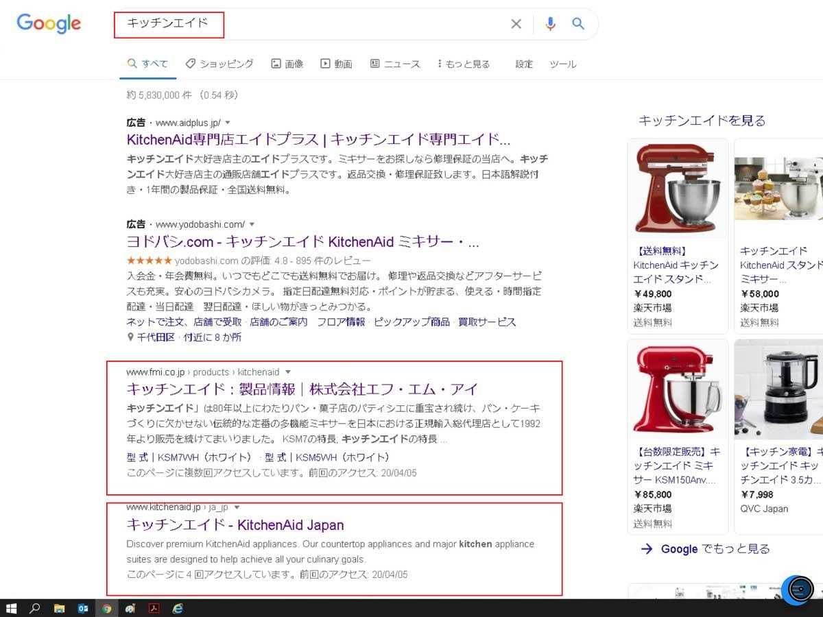 キッチンエイド 検索