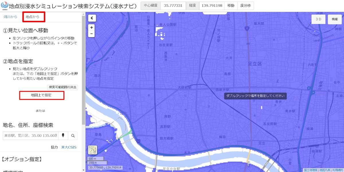 地図が青く塗られていれば、堤防決壊による洪水の恐れがあります