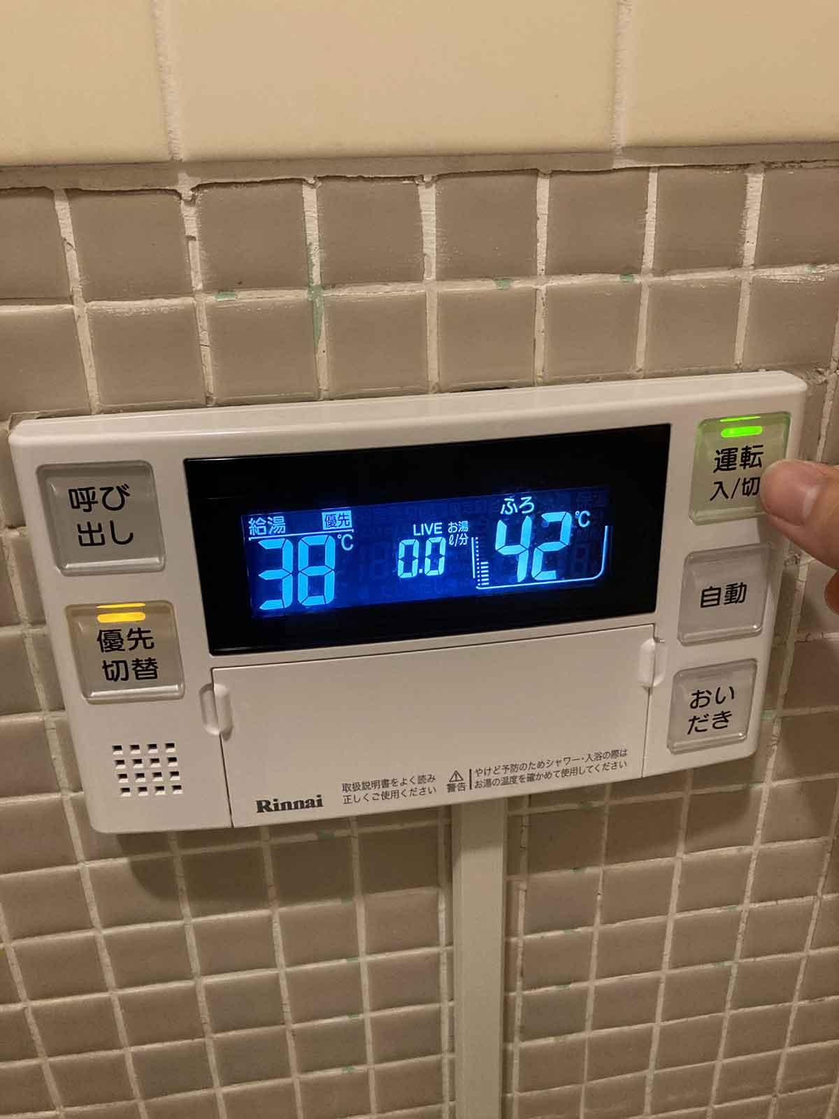 給湯コントローラーの電源をON