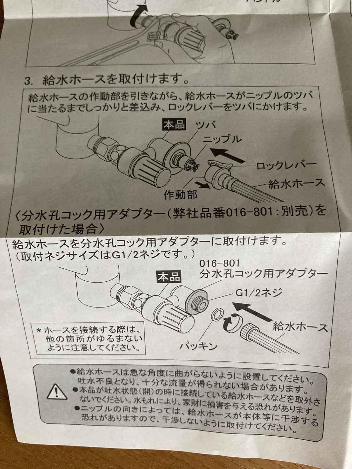 G1/2口金に変更