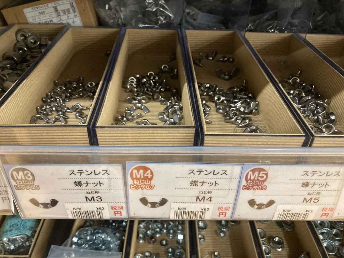 ステンレス蝶ナット62円