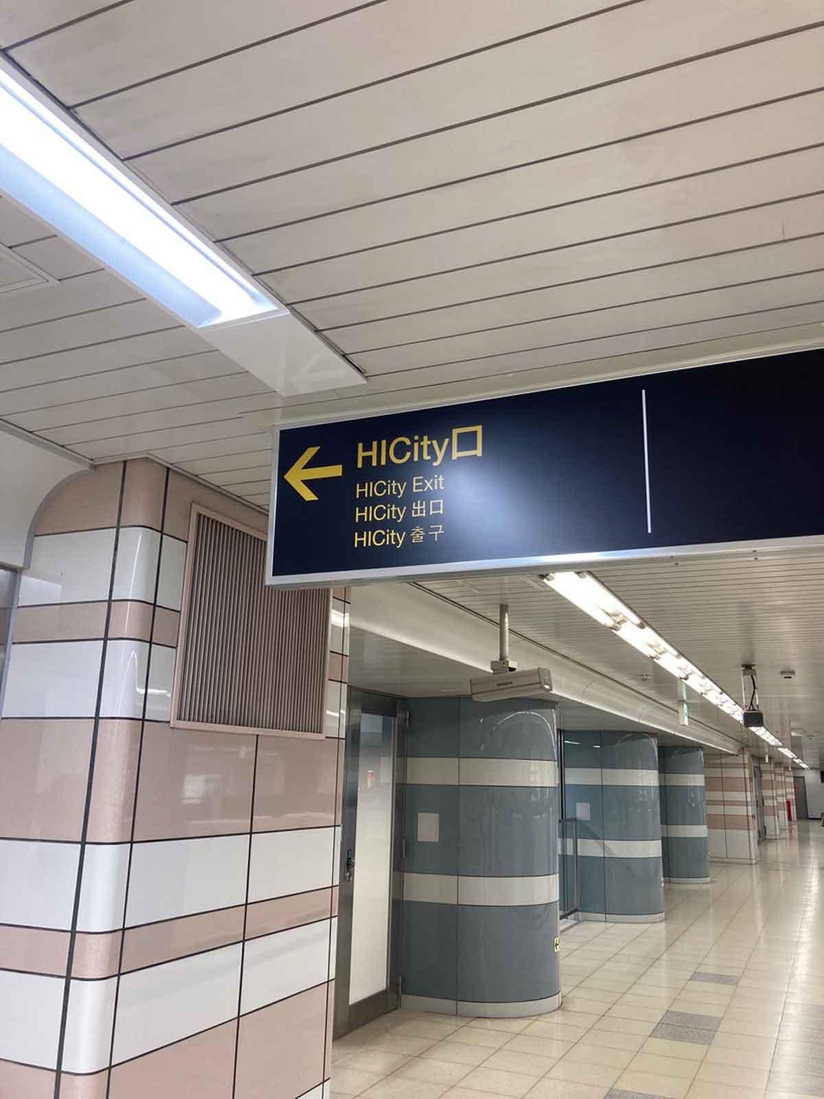 孤立した立地だが駅直結のアクセス