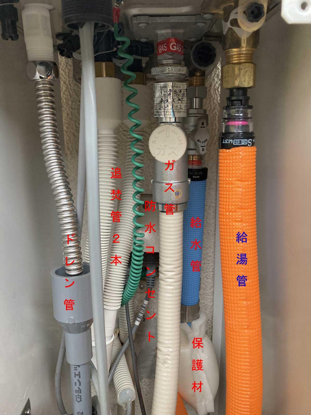 給湯器内部の配管説明