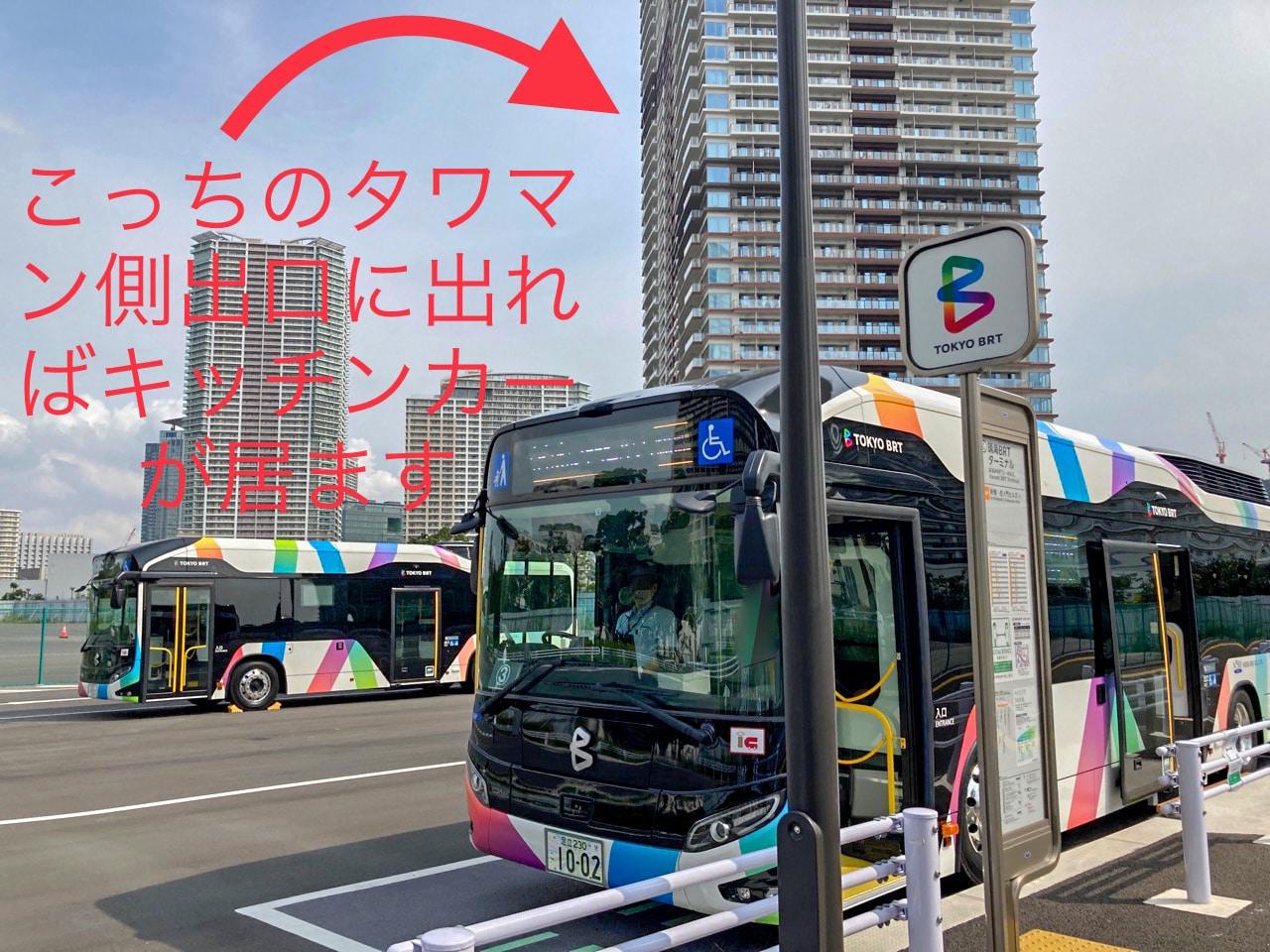 BRT晴海南出口