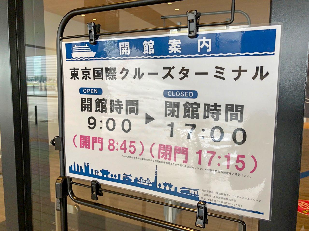 入館無料で9:00-17:00開館