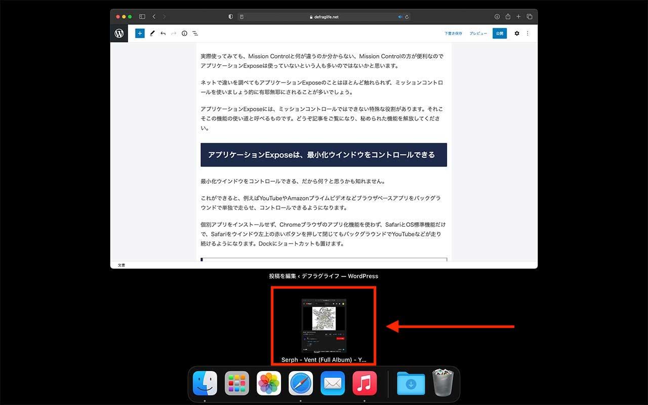 アプリケーションExpose YouTube