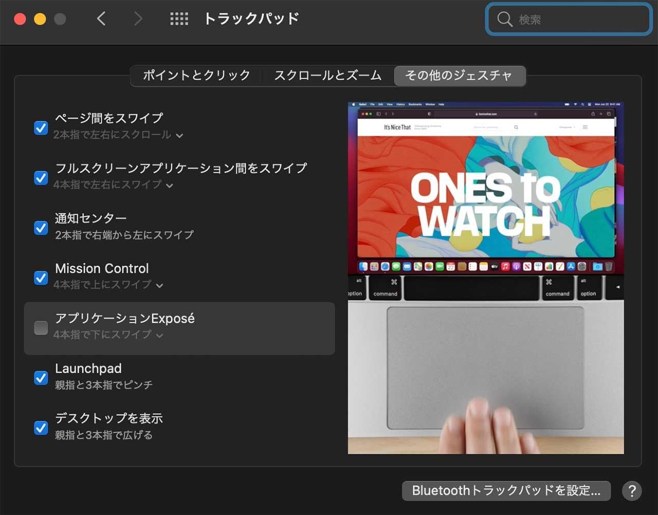 アプリケーションExpose