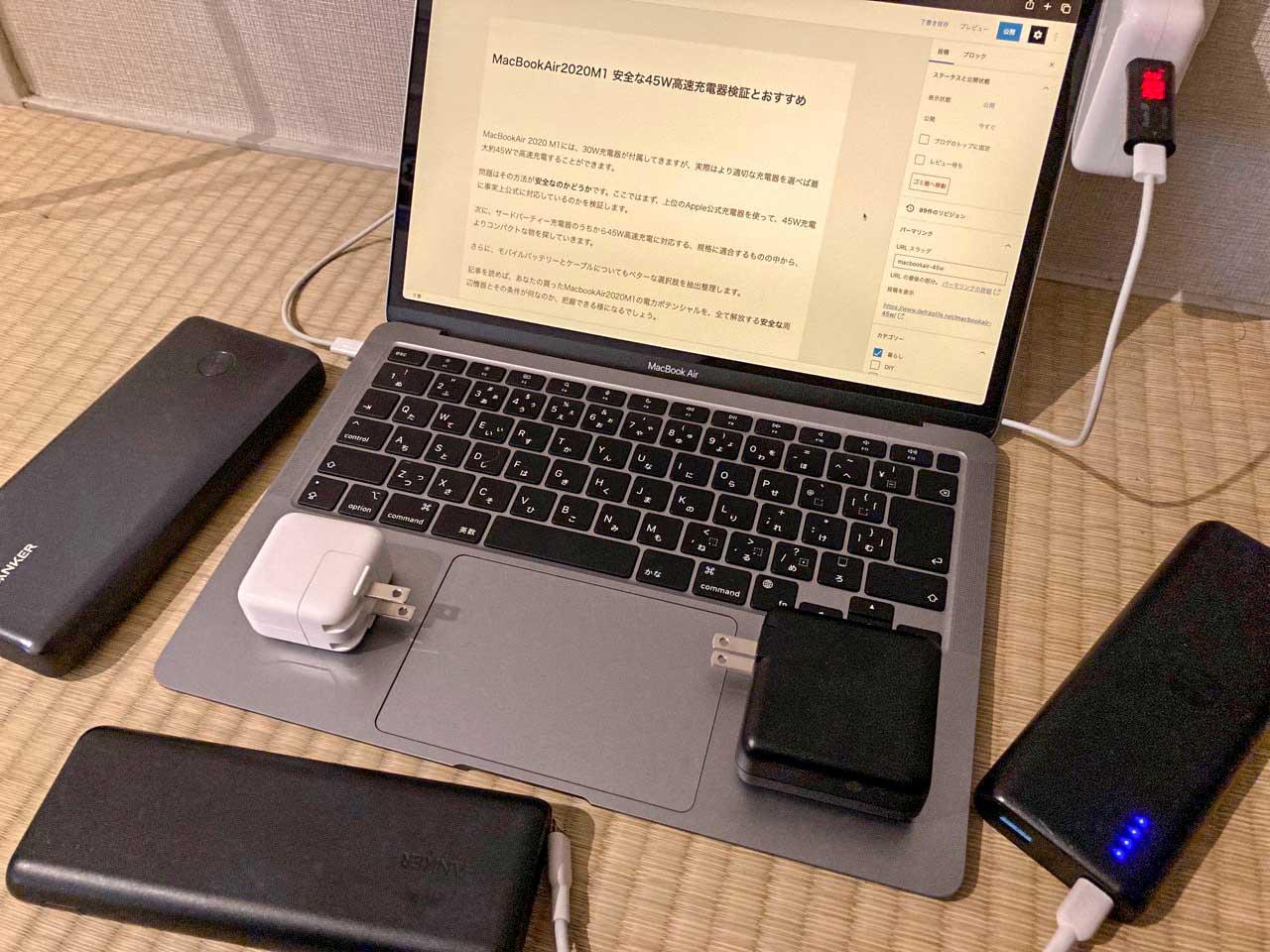 夜な夜なMacBookの残量5%になるまでひたすら待っては実験を繰り返すの図
