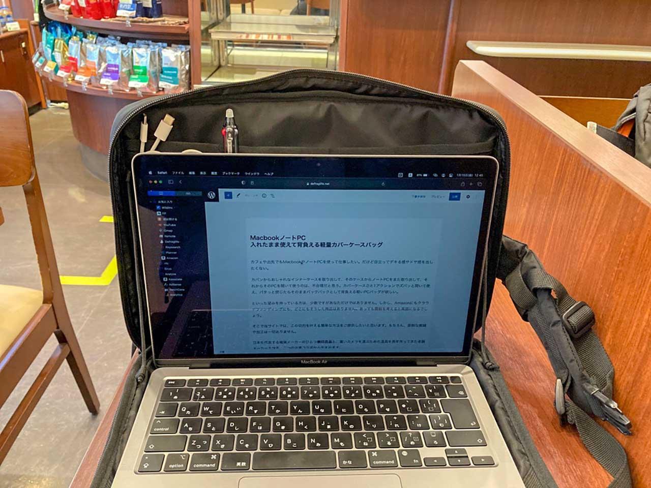 MacbookノートPC 入れたまま使え背負える軽量カバーケース