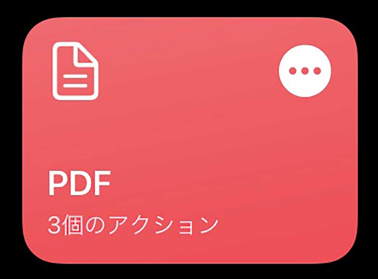 Appleショートカットアプリを最新版にする