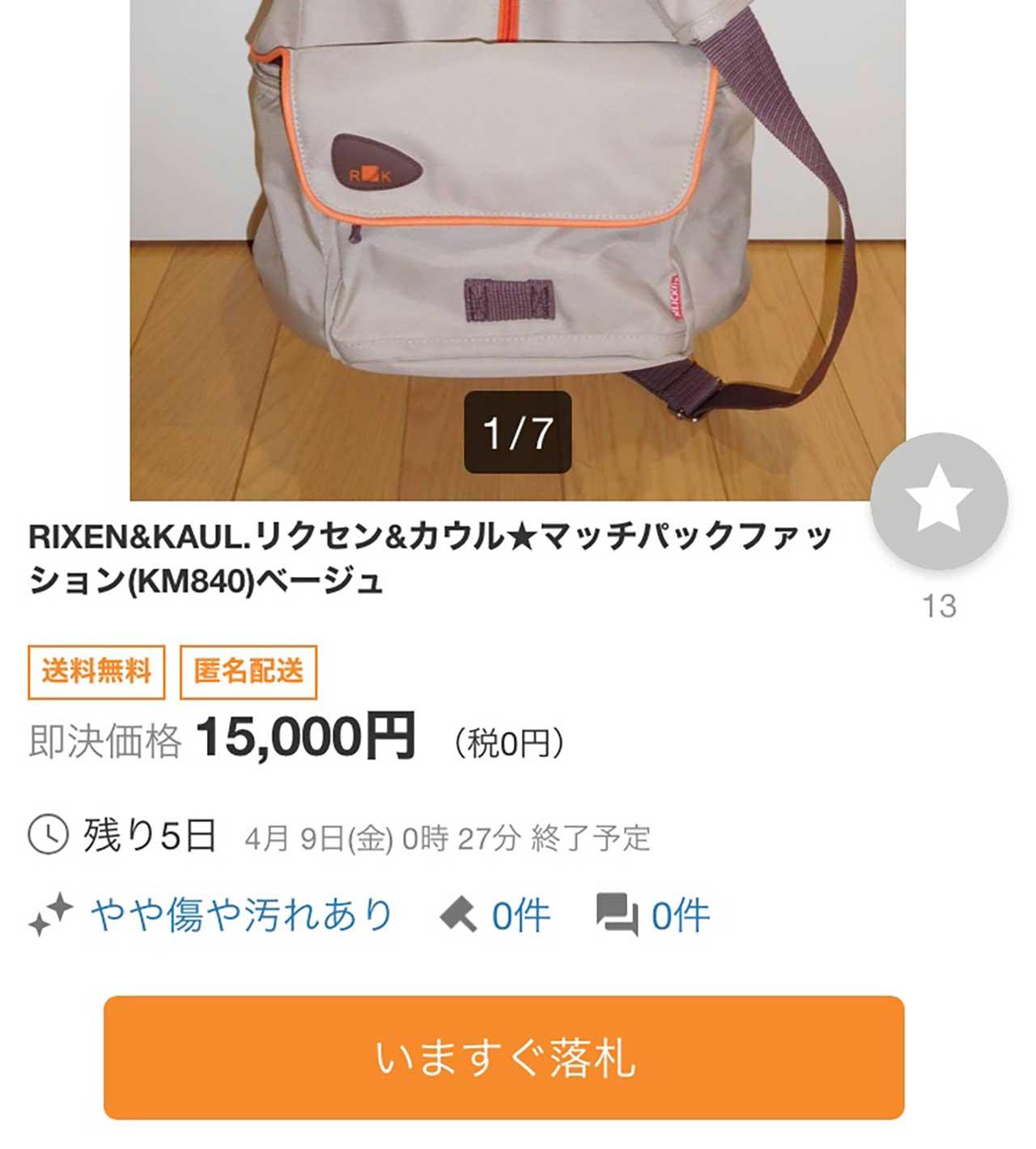 リクセンカウルのバッグ