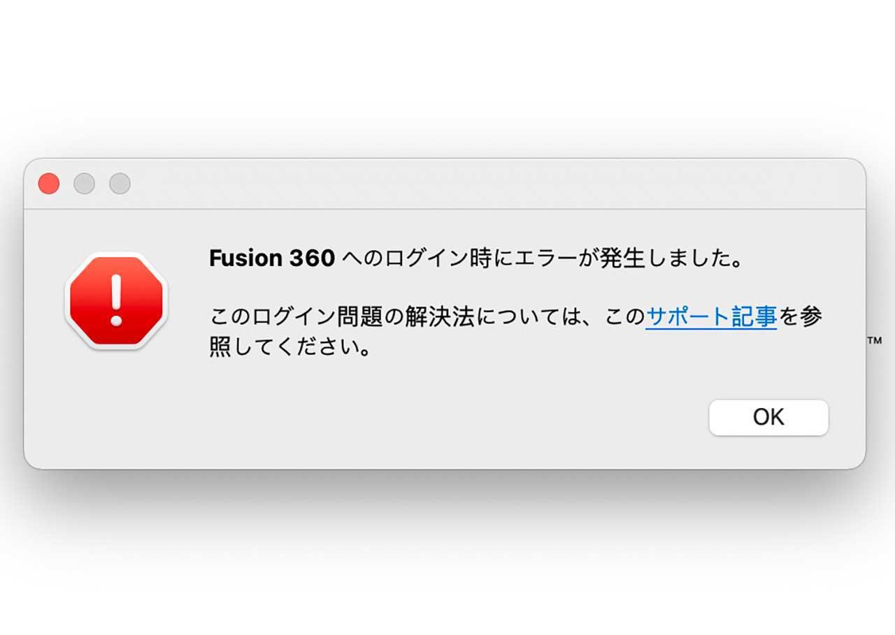 【解決法・Mac】Fusion360へのログイン時にエラーが発生しました