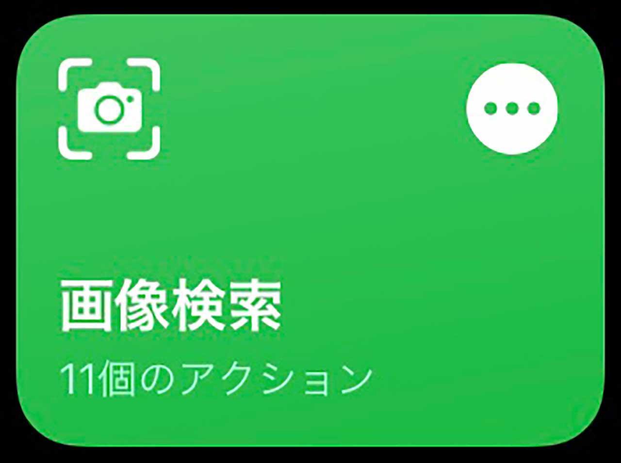 iPhone標準アプリで画像を使って検索する無料の方法