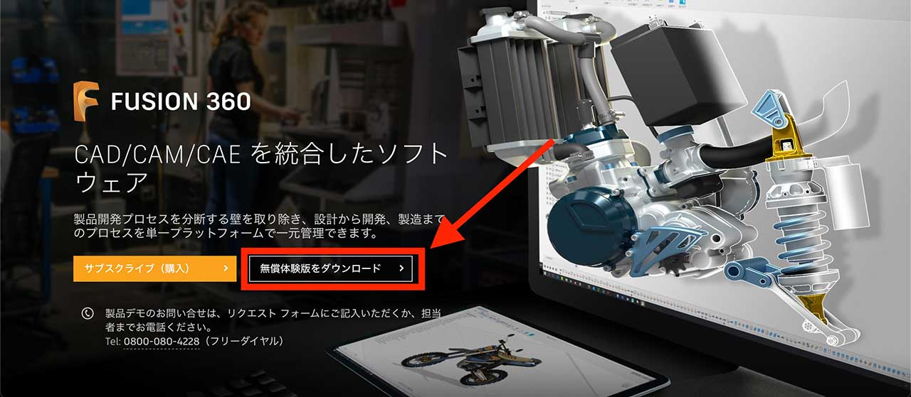 Fusion360をMacで使うインストールと初期設定