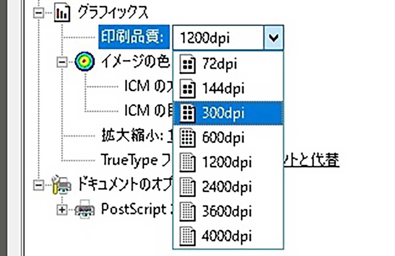 【Windows】PDFの解像度を下げて高速印刷する方法