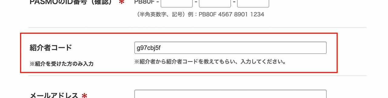 ApplePay PASMO キャンペーン紹介者コード g97cbj5f
