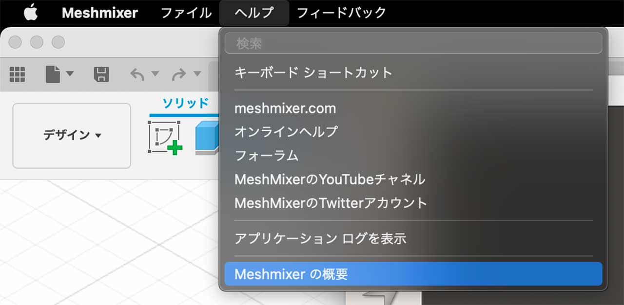 MeshMixer画面