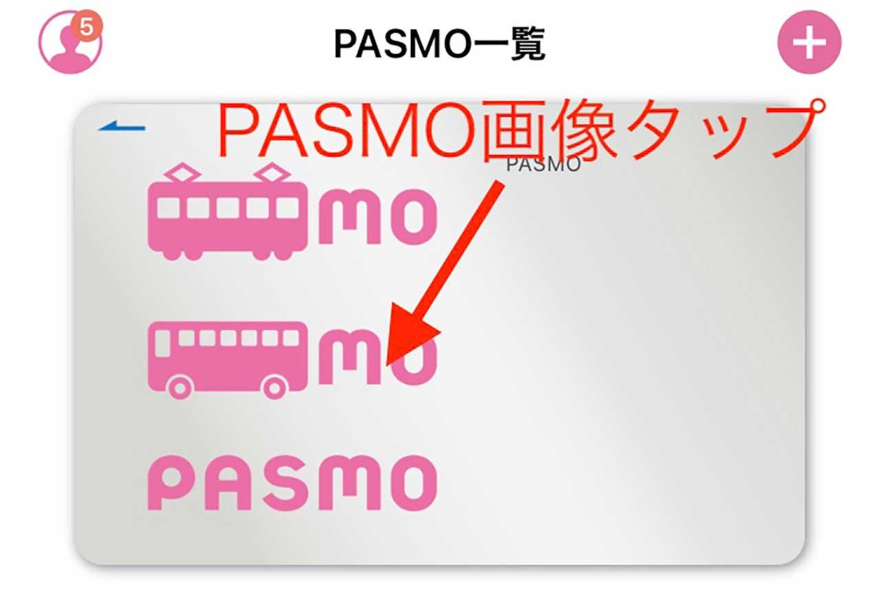 PASMO画像をタップ