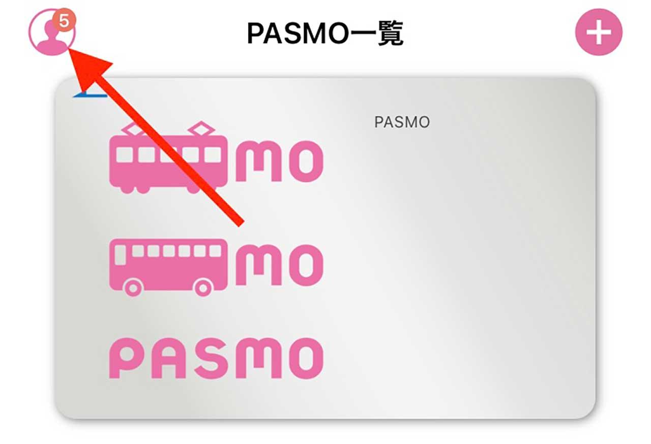 PASMOアプリにJCB対応カードを登録